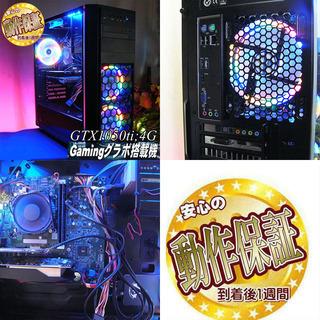 【高FPSゲーミングPC】●GTX1050ti●フォートナイト◎ − 北海道