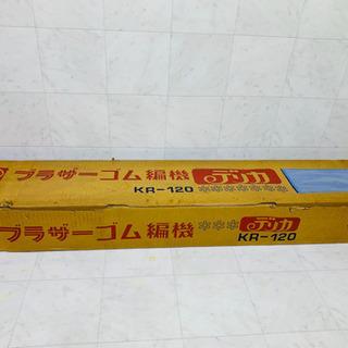 編み機【高価現金買取】