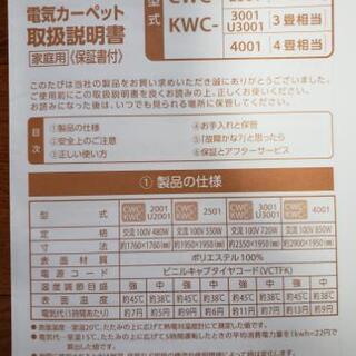 電気カーペット 約2350×1950(mm)  KODEN 説明書付き - 売ります・あげます