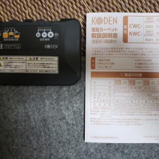 電気カーペット 約2350×1950(mm)  KODEN 説明書付き