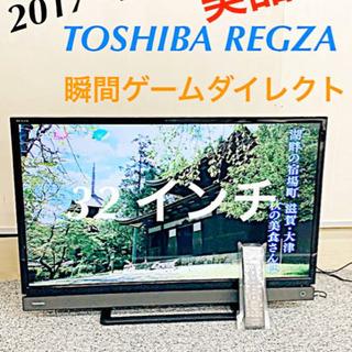 2017年製 TOSHIBA REGZA 32インチ 引き…