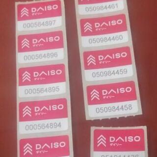 DAISO シール ダイソー 10枚