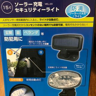 《新品未使用》防犯ライト
