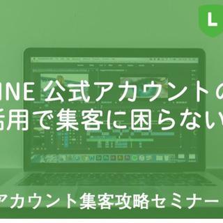 11/25 出版記念!LINE公式アカウント集客攻略セミナーIn横浜