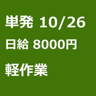 【急募】 10月26日/単発/日払い/入間郡:✺現地日払い…