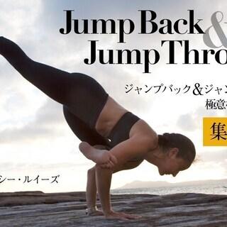 【2/16】ジャンプバック・ジャンプスルーの極意を体得しよ…