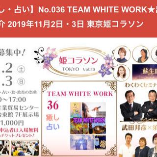 11/2、3姫コラソン 浅草でイベント開催