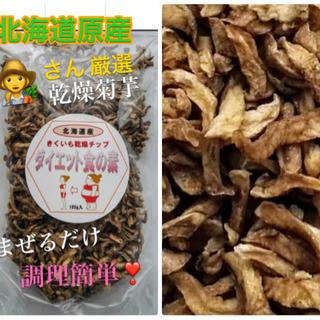 北海道のプチおまけ付き★大人気 菊芋ダイエット 激安 北海道産地