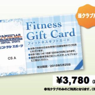 太秦セントラルのギフトカード15枚