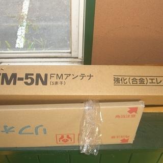DXアンテナ FM-5N [FMアンテナ 5素子]