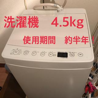 洗濯機&冷蔵庫 バラ可