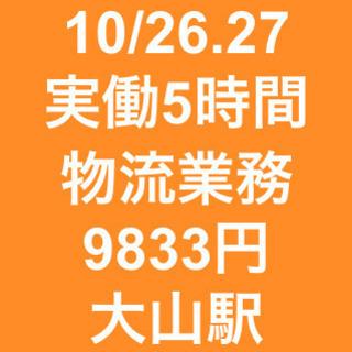 【急募・面接不要】10/26(土).27(日)いずれか/単発・日...