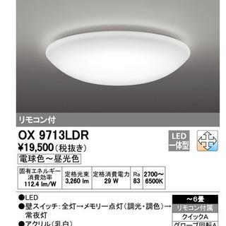 【新品・未使用】LEDシーリングライト_2つ