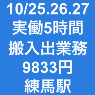 【急募・面接不要】10/25(金).26(土).27(日)いずれ...