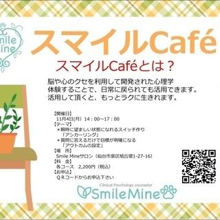 スマイルCafé(11月開催)