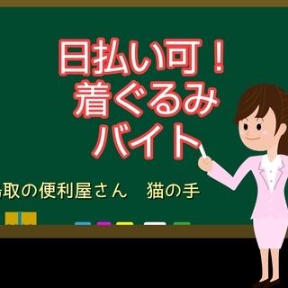 日雇い!11/30(土)・12/1(日) 鳥取市内 着ぐるみバイト