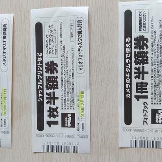 【スタジオマリオ】撮影料無料券+α