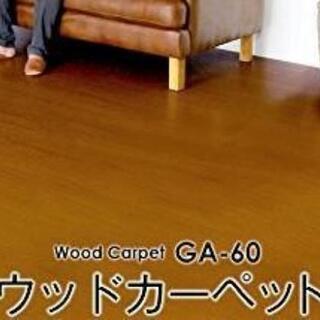 ウッドカーペット 6畳用 オーク色
