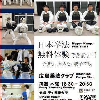 日本拳法 広島拳法クラブ