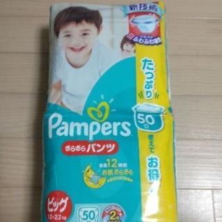 パンパースLサイズ~BIG