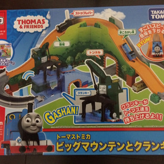 【トーマストミカ】ビッグマウンテンとクランキー