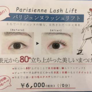 *パリジェンヌのモデルさん募集*川崎駅近