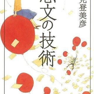 """11/10(日)PM """"恋文の技術""""課題本読書会in大阪"""