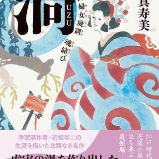 """11/17(日)PM """"渦 妹背山婦女庭訓 魂結び""""課題本読書会..."""