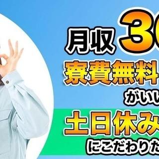 東京都昭島市<寮無料・月収30万円・派遣>電子部品工場 日勤 2...