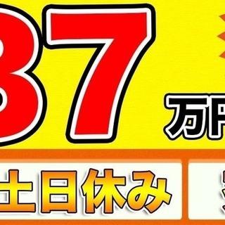 <寮完備・月収37万円・派遣>工場での加工業務 日勤 222591