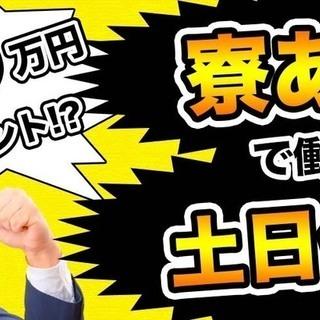 <寮完備・月収25.5万円・派遣>自動車工場での組立・機械操作 ...