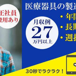 <月収27万円・契約社員>工場での軽作業 交替制 147791
