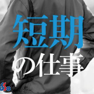 <月収42万円・派遣>工場での軽作業 日勤 243758