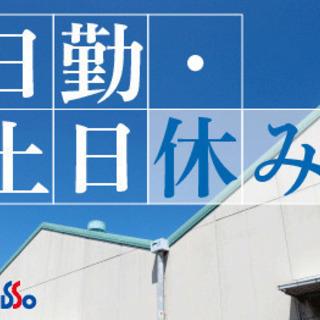 <月収42万円・派遣>工場での加工業務 日勤 243759