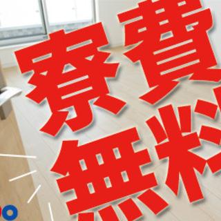 <寮完備・月収36万円・派遣>工場での加工業務 日勤 31219