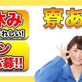 <時給1600円以上・ 月収32万可・寮完備>新幹線の部品加工 ...