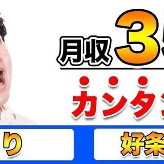 <時給1600円>ガッツリ稼ぎたい・安定した収入ほしい・家族で入...