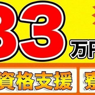 <寮無料・月収33万円・派遣>電子部品工場での組立・機械操作 交...