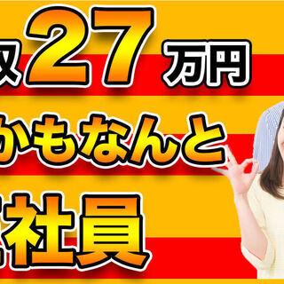 岐阜県各務原市<寮無料・月収27.5万円・正社員>工場 日勤 2...
