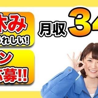 <月収34.5万円・派遣>電子部品工場での加工業務 日勤 225774