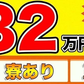 <寮完備・月収32万円・正社員>電子部品工場での加工業務 68189