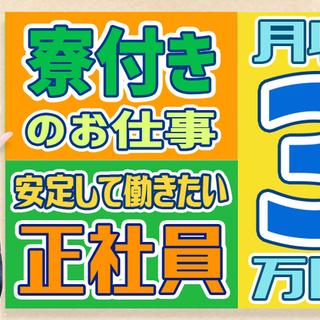 <寮完備・月収32万円・正社員>電子部品工場での組立・機械操作 ...