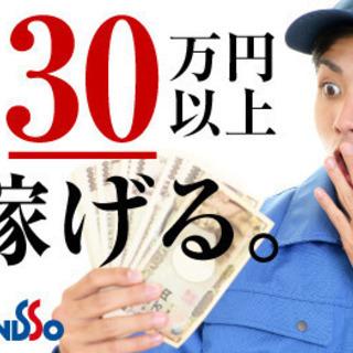 <月収33万円・契約社員>工場での組立・機械操作 日勤 36073