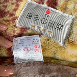 東京西川の毛布【180×210】【即日配達可】【値下げ可】