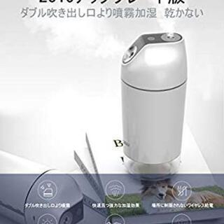 新品未開封卓上 加湿器 LG2600mAh 大容量 令和革新モデ...