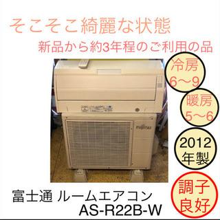 富士通 ルームエアコン 冷暖房 AS-R22B