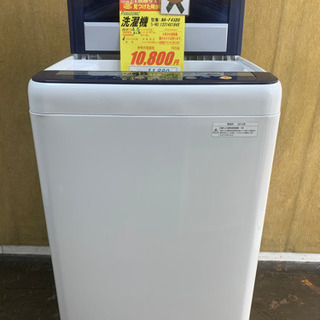 大特価★4.5キロ洗濯機★6ヶ月保証★