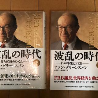 波乱の時代 上・下セット アラン グリーンスパン 日本経済新聞新聞出版