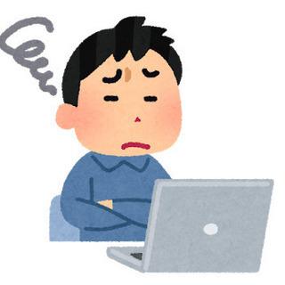 パソコンの出張修理を致します!スマホの使いこなしもご相談下さい。