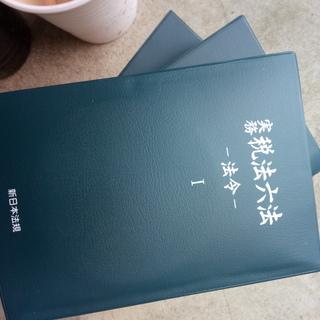 税法六法 実務 法令 平成29年版 三冊